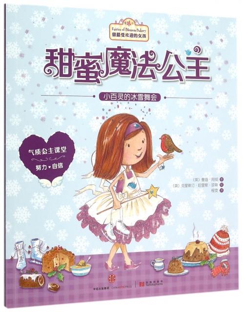 甜蜜魔法公主(小百靈的冰雪舞會)