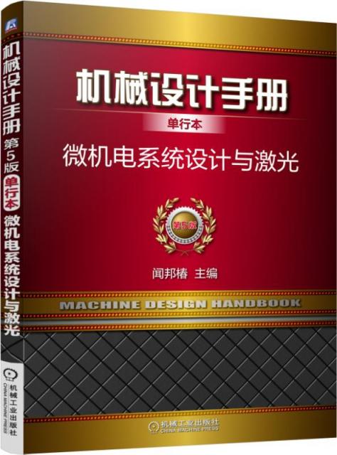 機械設計手冊(微機電繫統設計與激光第5版單行本)