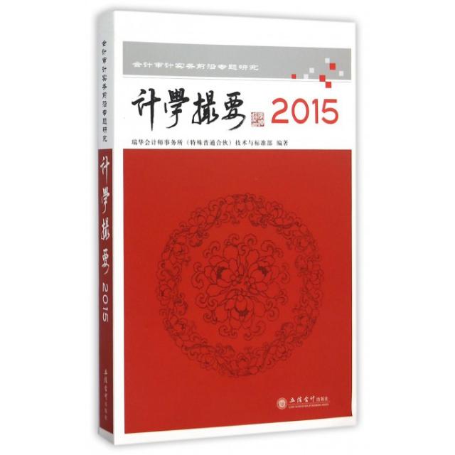 計學撮要(2015會