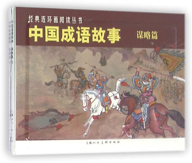 中國成語故事(謀略篇共3冊)/經典連環畫閱讀叢書