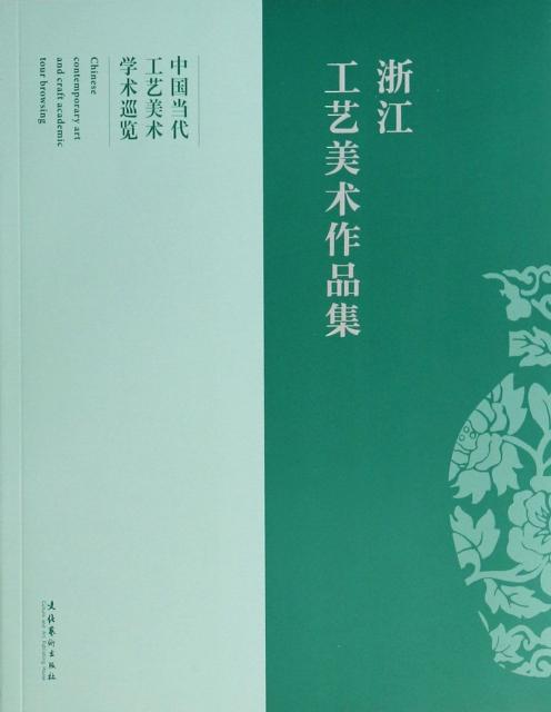 浙江工藝美術作品集(中國當代工藝美術學術巡覽)