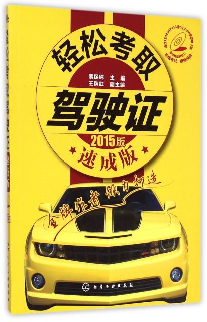 輕松考取駕駛證(2015版速成版)