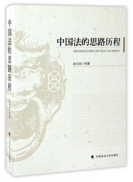中國法的思路歷程