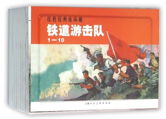 鐵道遊擊隊(共10冊)/紅色經典連環畫