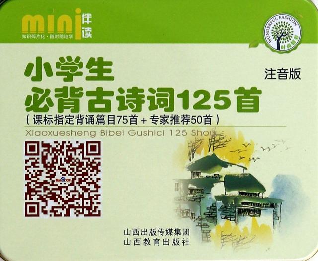 小學生必背古詩詞125首(注音版)(精)/mini伴讀