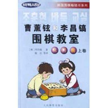 曹薰鉉和李昌鎬圍棋教