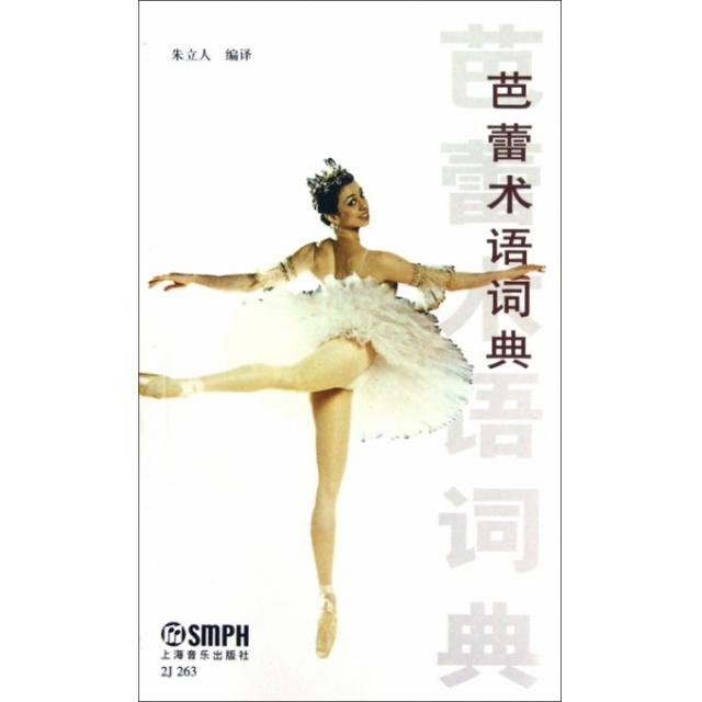 芭蕾術語詞典