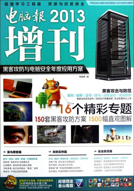 電腦報2013增刊(附光盤黑客攻防與電腦安全年度應用方案)