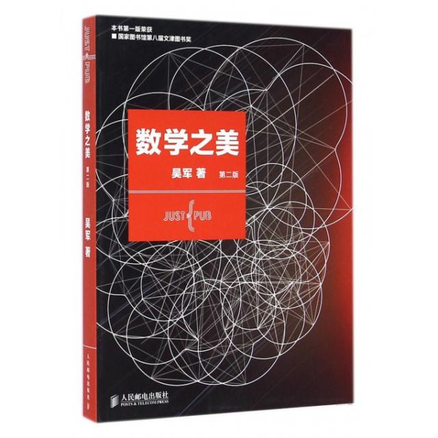 數學之美(第2版)