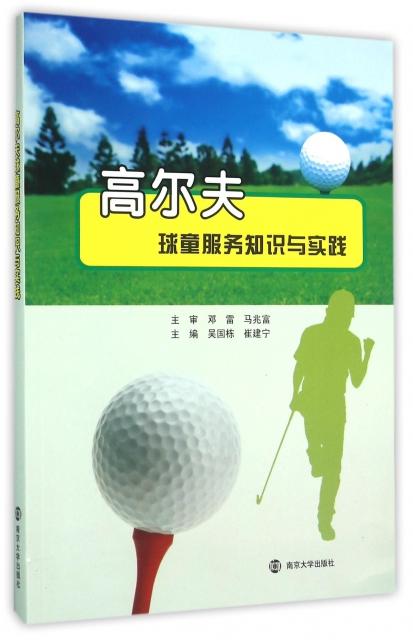 高爾夫球童服務知識與實踐