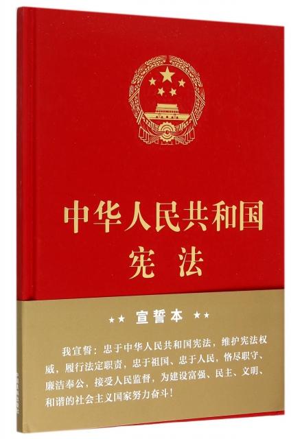 中華人民共和國憲法(精)