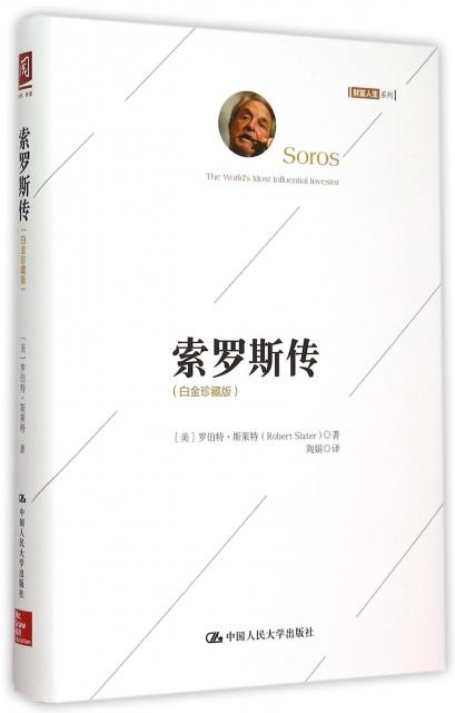 索羅斯傳(白金珍藏版