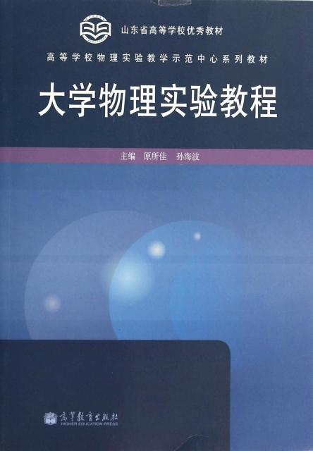 大學物理實驗教程(高等學校物理實驗教學示範中心繫列教材)
