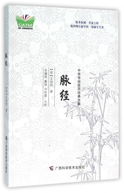 脈經/中華傳統醫藥經典古籍