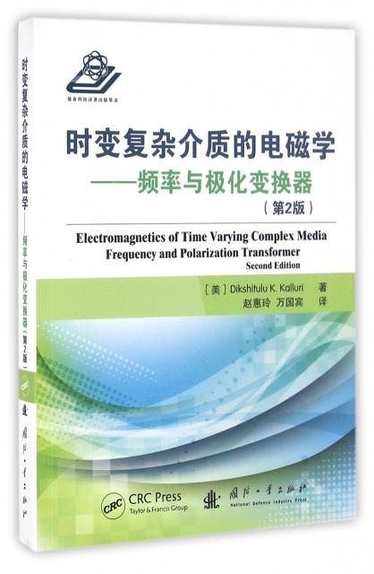 時變復雜介質的電磁學--頻率與極化變換器(第2版)