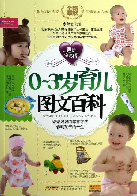 0-3歲育兒圖文百科
