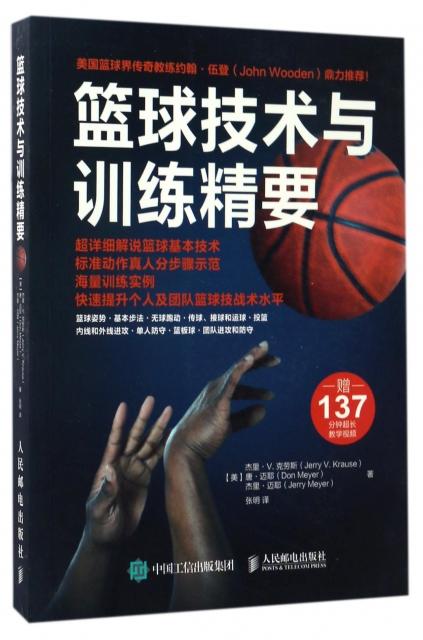 籃球技術與訓練精要