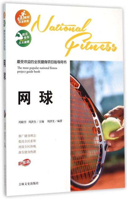 網球(彩圖版)/最受歡迎的全民健身項目指導用書