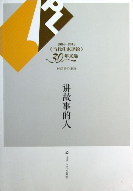 講故事的人(1984