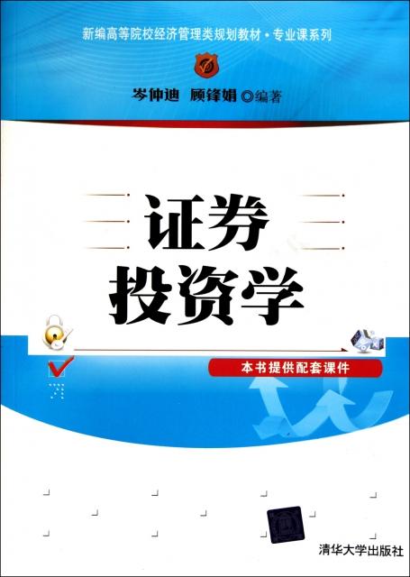 證券投資學(新編高等院校經濟管理類規劃教材)/專業課繫列