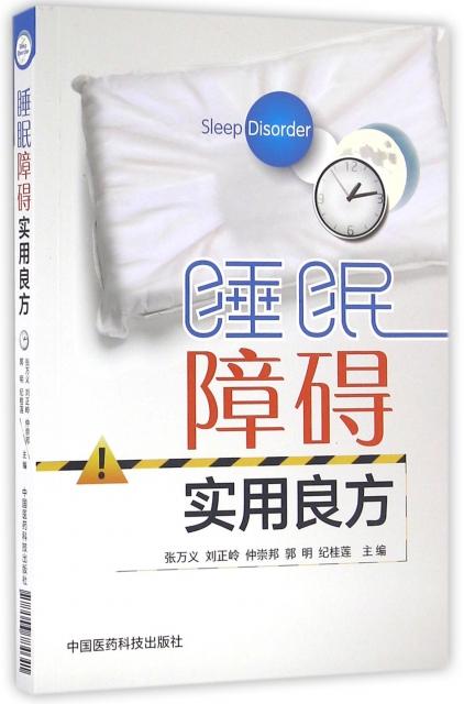 睡眠障礙實用良方