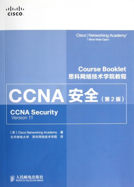 CCNA安全(第2版思科網絡技術學院教程)