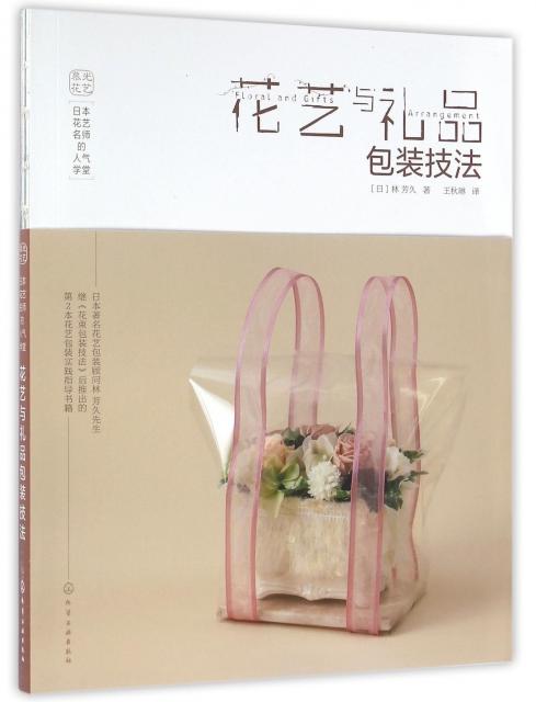 花藝與禮品包裝技法(日本花藝名師的人氣學堂)