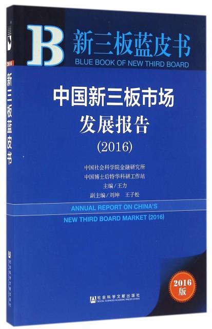 中國新三板市場發展報告(2016)/新三板藍皮書