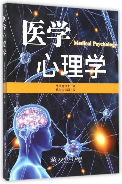 醫學心理學