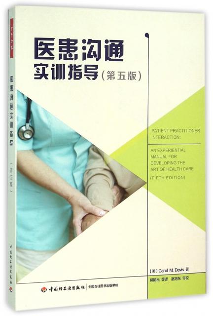 醫患溝通實訓指導(第5版)