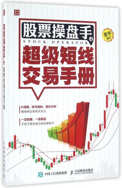 股票操盤手之超級短線交易手冊
