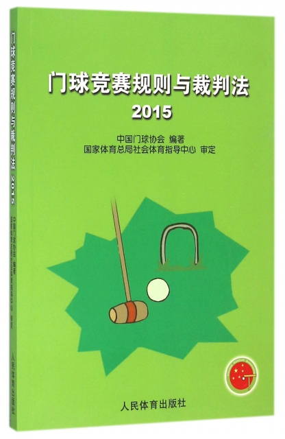 門球競賽規則與裁判法(2015)