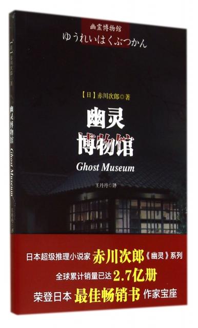 幽靈博物館