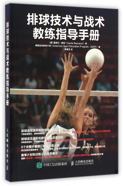 排球技術與戰術教練指導手冊
