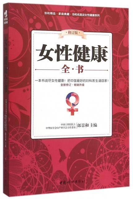 女性健康全書(修訂版)/協和名醫談女性健康繫列