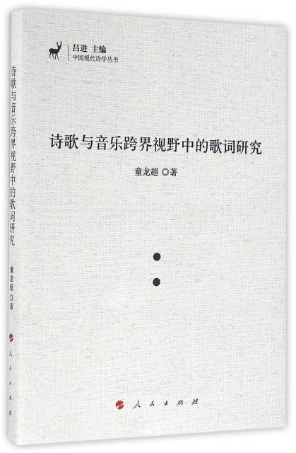 詩歌與音樂跨界視野中的歌詞研究/中國現代詩學叢書
