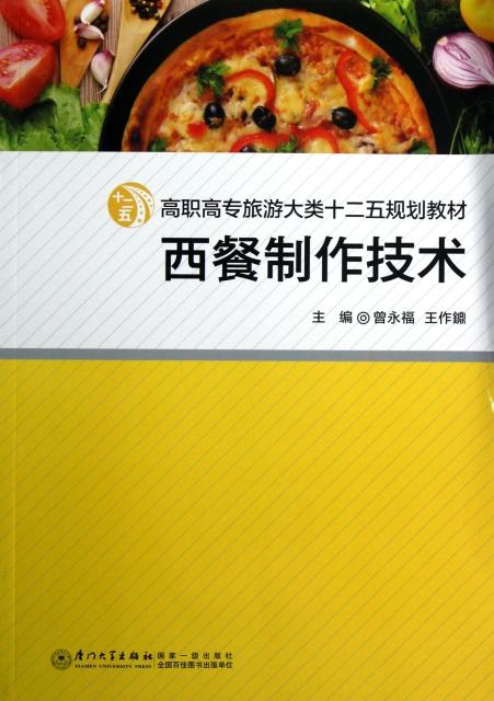 西餐制作技術(高職高
