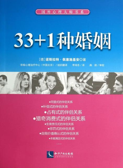 33+1種婚姻/國外