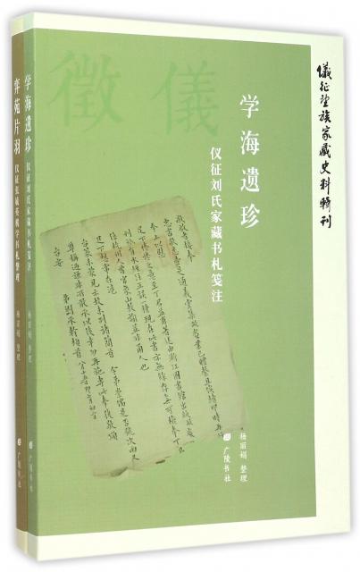 儀征望族家藏史料輯刊(共2冊)