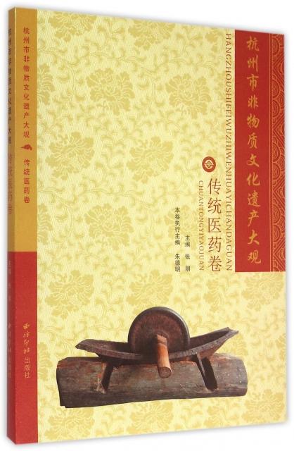 杭州市非物質文化遺產大觀(傳統醫藥卷)