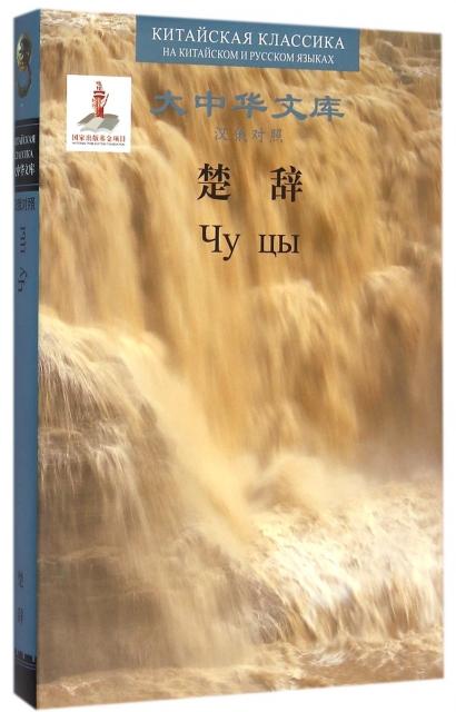 楚辞(汉俄对照)(精