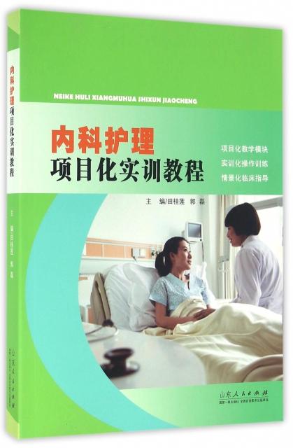 內科護理項目化實訓教程