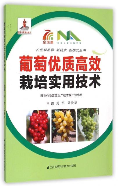 葡萄優質高效栽培實用技術/農業新品種新技術新模式叢書