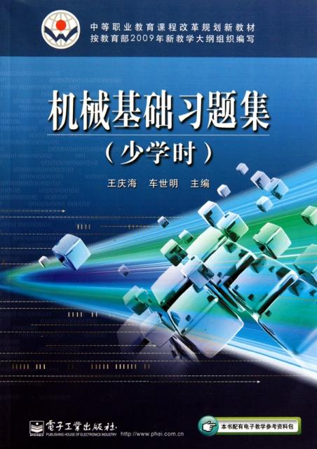 機械基礎習題集(少學時中等職業教育課程改革規劃新教材)