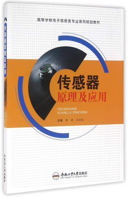 傳感器原理及應用(高等學校電子信息類專業繫列規劃教材)