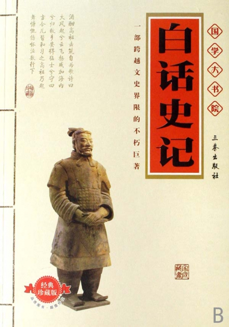 白話史記(經典珍藏版)/國學大書院