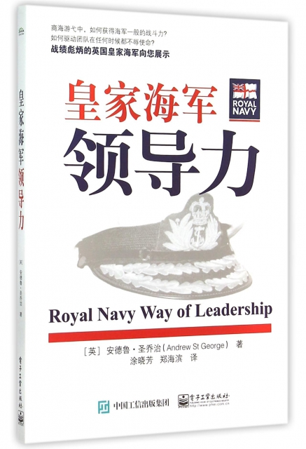 皇家海軍領導力