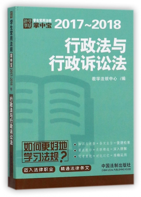 行政法與行政訴訟法(