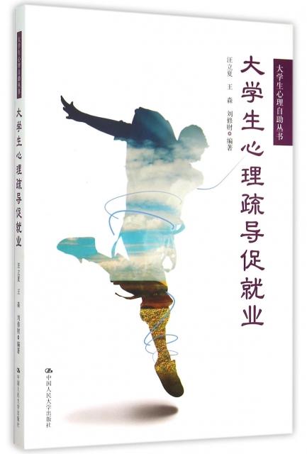 大學生心理疏導促就業/大學生心理自助叢書
