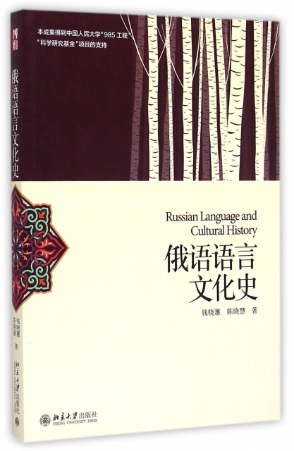 俄語語言文化史